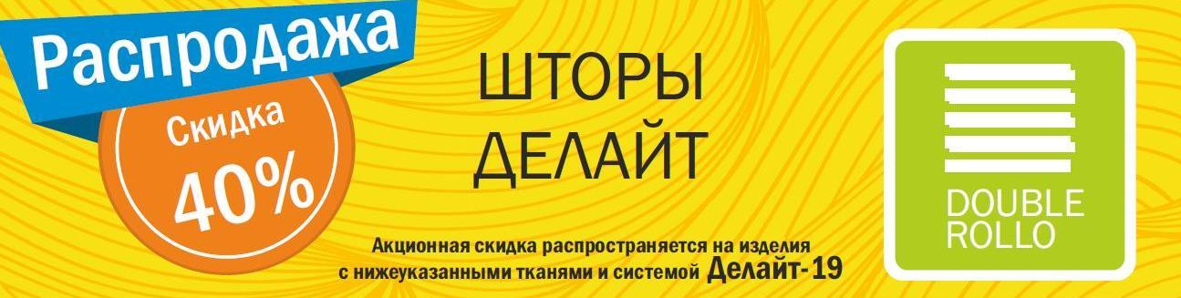 Акция 1.07.2016 по 31.08.2016