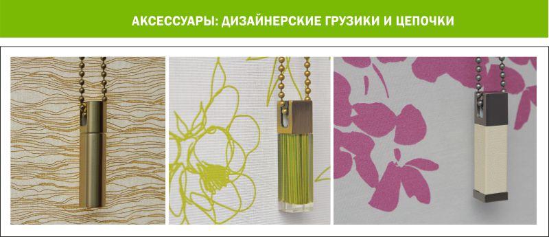 Дизайнерские грузики и цепочки