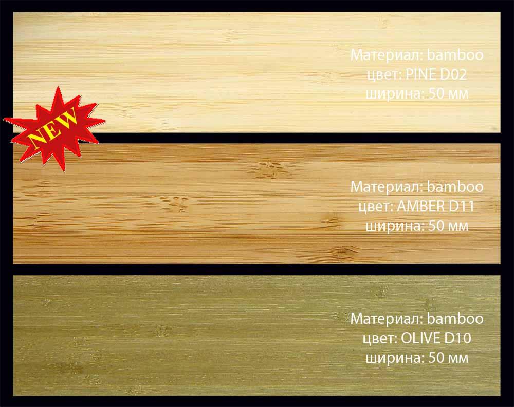 Бамбуковые жалюзи 50 мм.