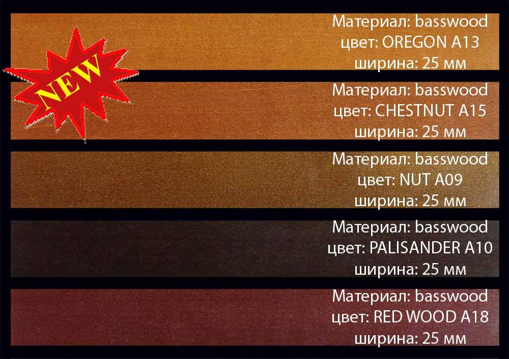 цветовой гаммы деревянных жалюзей 25 мм