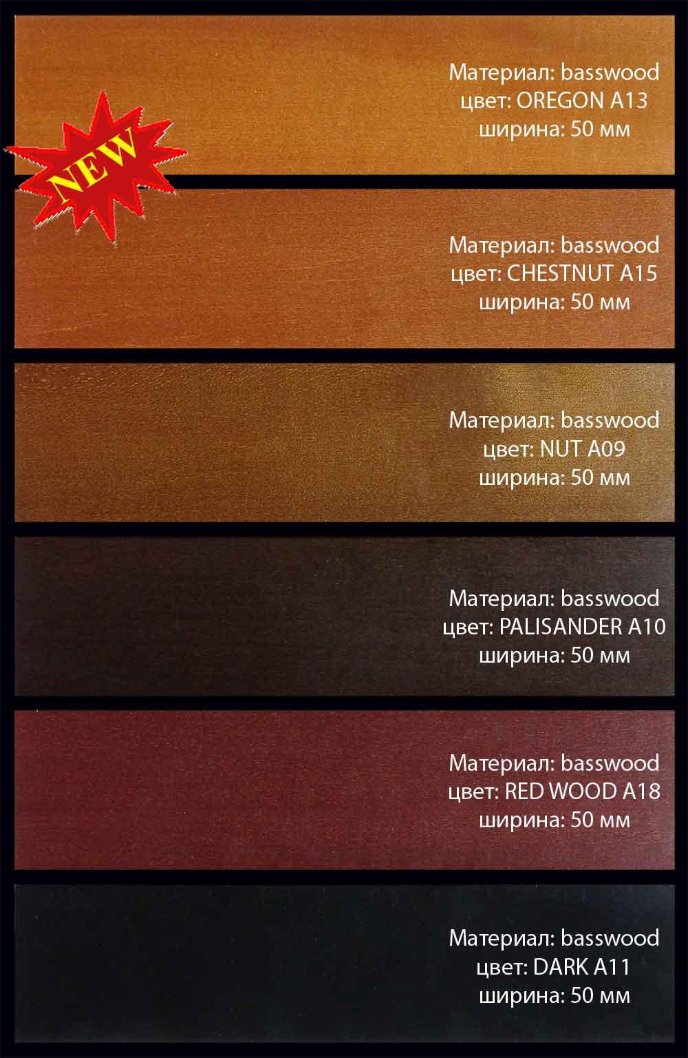 Образцы новинок цветовой гаммы деревянных жалюзей 50 мм